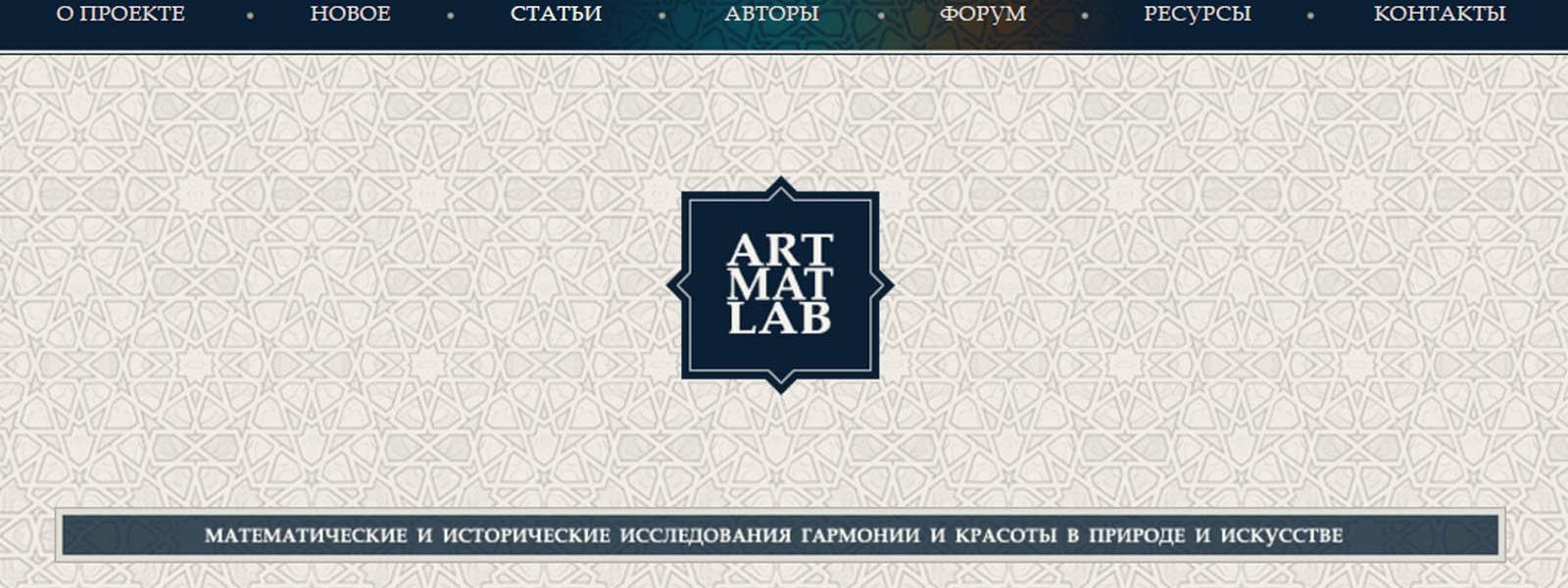 work-Сайт artmatlab.ru