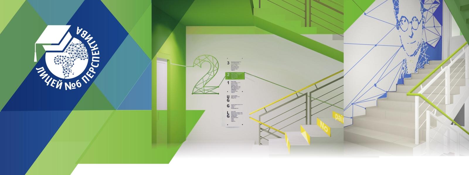 work-Дизайн-проект интерьера Лицея № 6 в Красноярске
