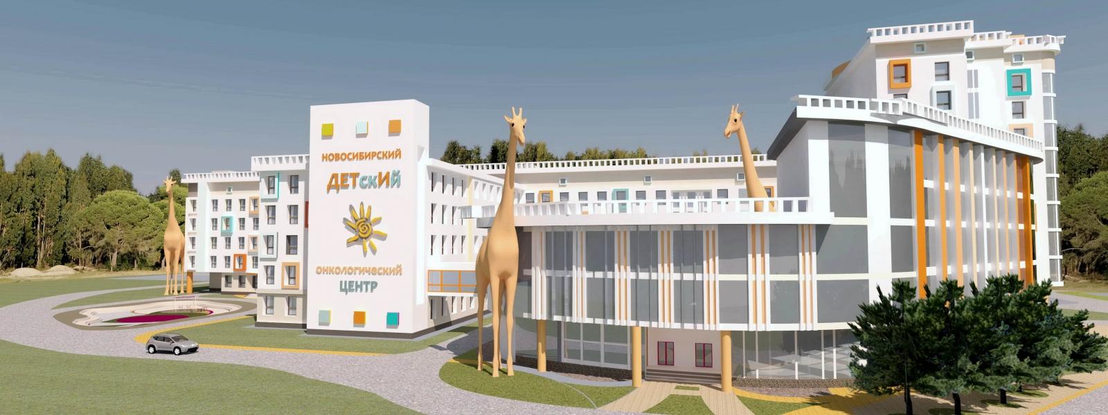 work-Новосибирский детский онкологический центр