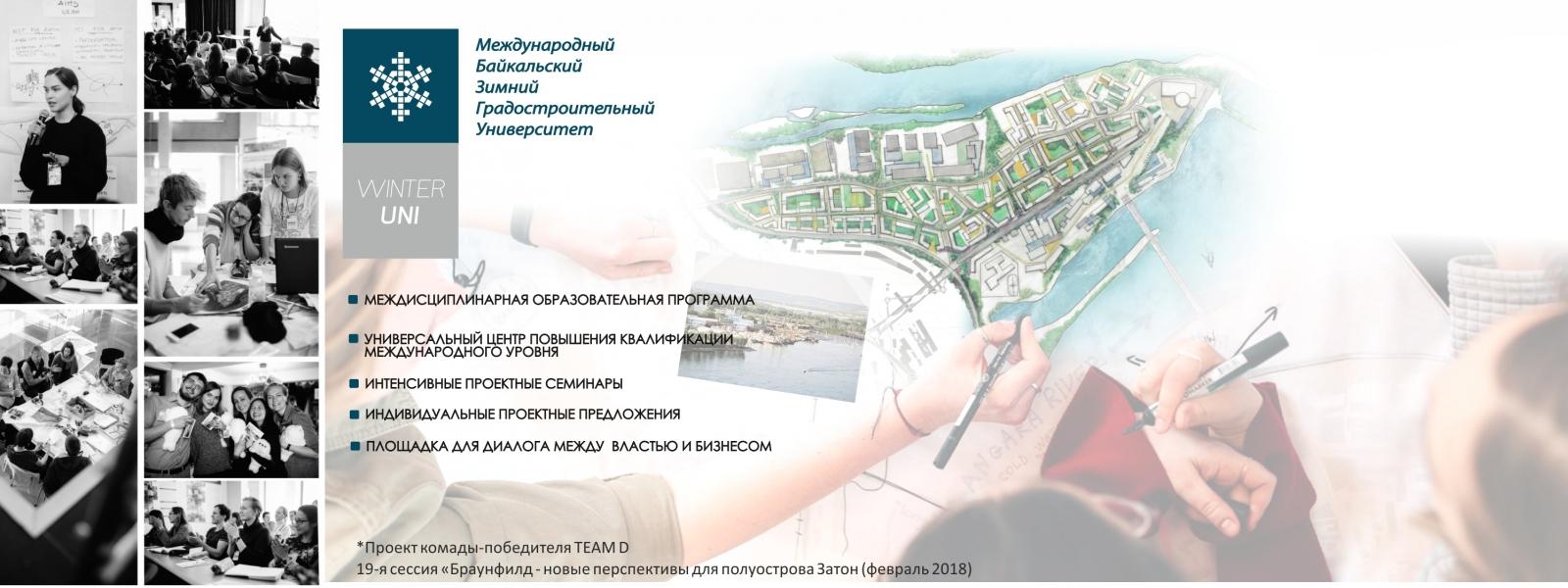 "work-Градостроительный воркшоп ""Международный Байкальский зимний градостроительный университет"" (International Baikal Winter University Of Urban Planning)"