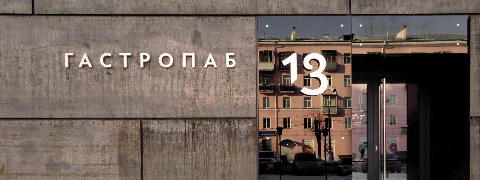 "work-Реконструкция фасадов ""Гастропаб 13"" в Барнауле"