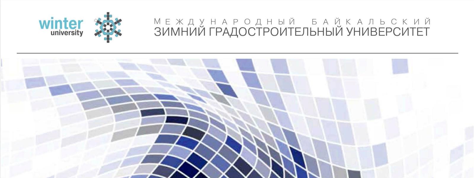 work-Серия публикаций по итогам Международного Байкальского зимнего градостроительного университета