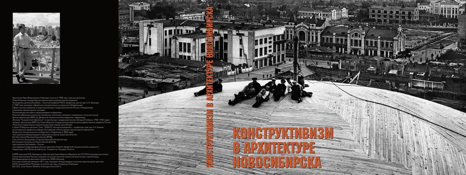 work-Конструктивизм в архитектуре Новосибирска