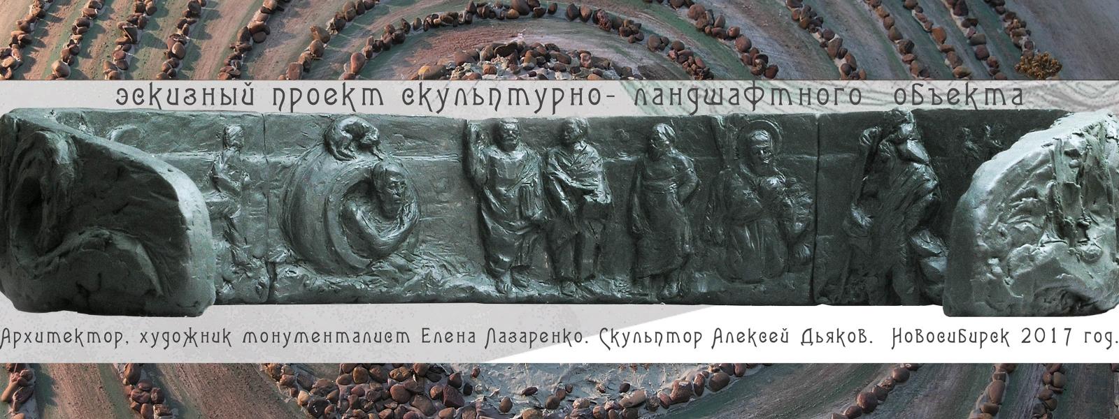 """work-Скульптурно-ландшафтный объект """"Путь к Истине"""""""