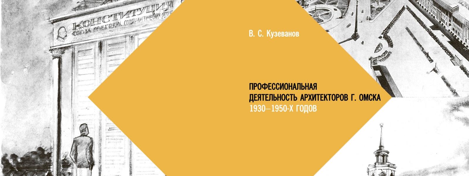 work-Профессиональная деятельность архитекторов Омска  1930-1950 годов: монография