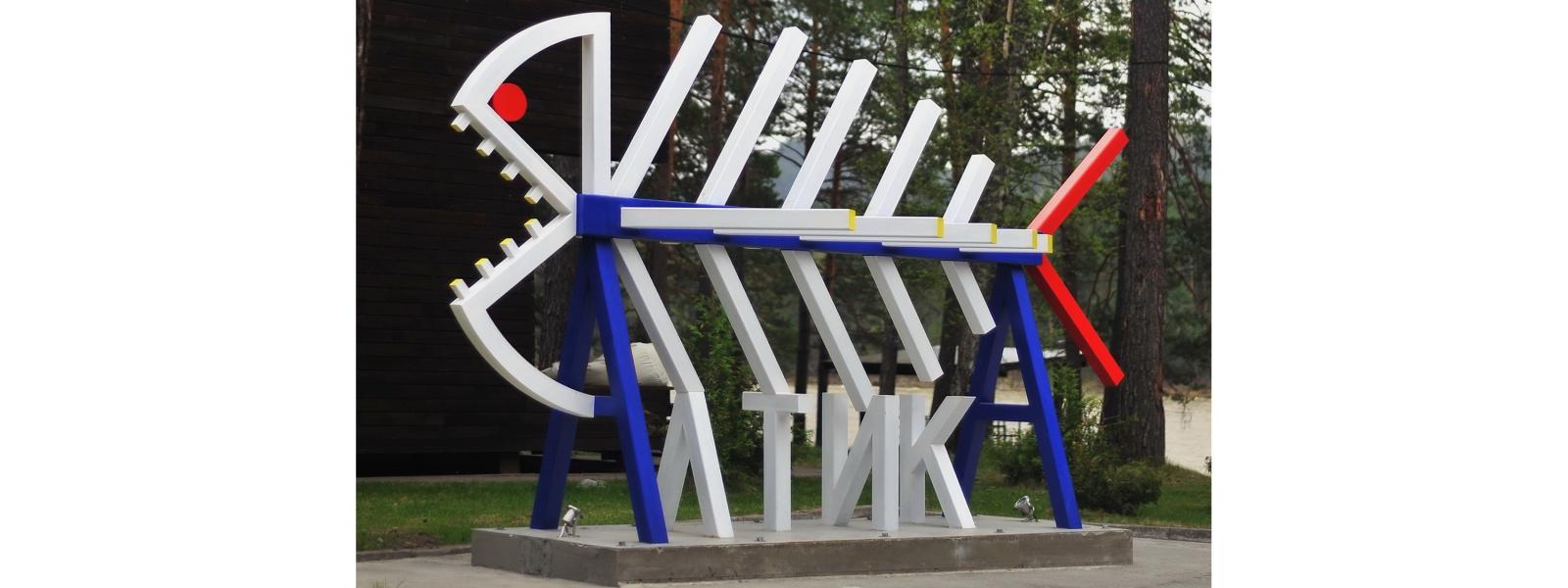 work-Парковая скульптура на территории эко-отеля «Алтика» в Горном Алтае