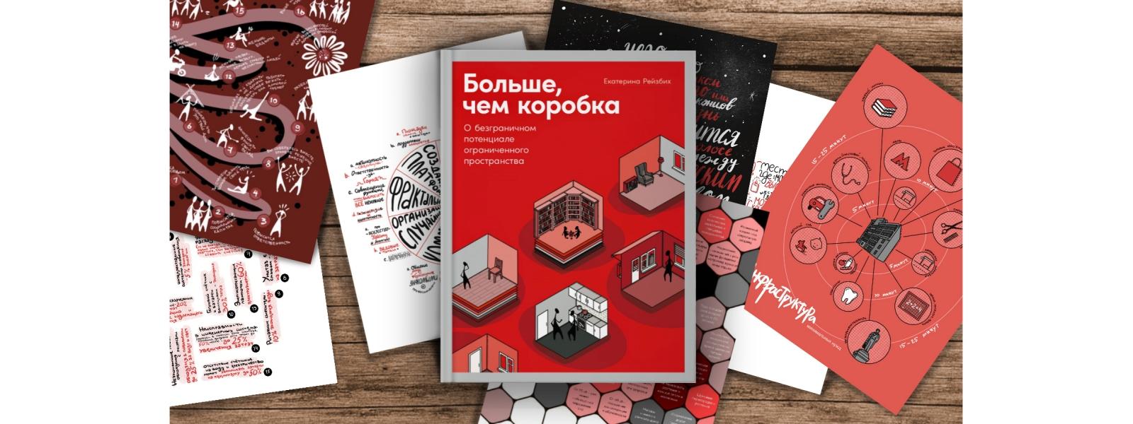 work-Книга в жанре архитектурный нон-фикшн «Больше, чем коробка. О безграничном потенциале ограниченного пространства»