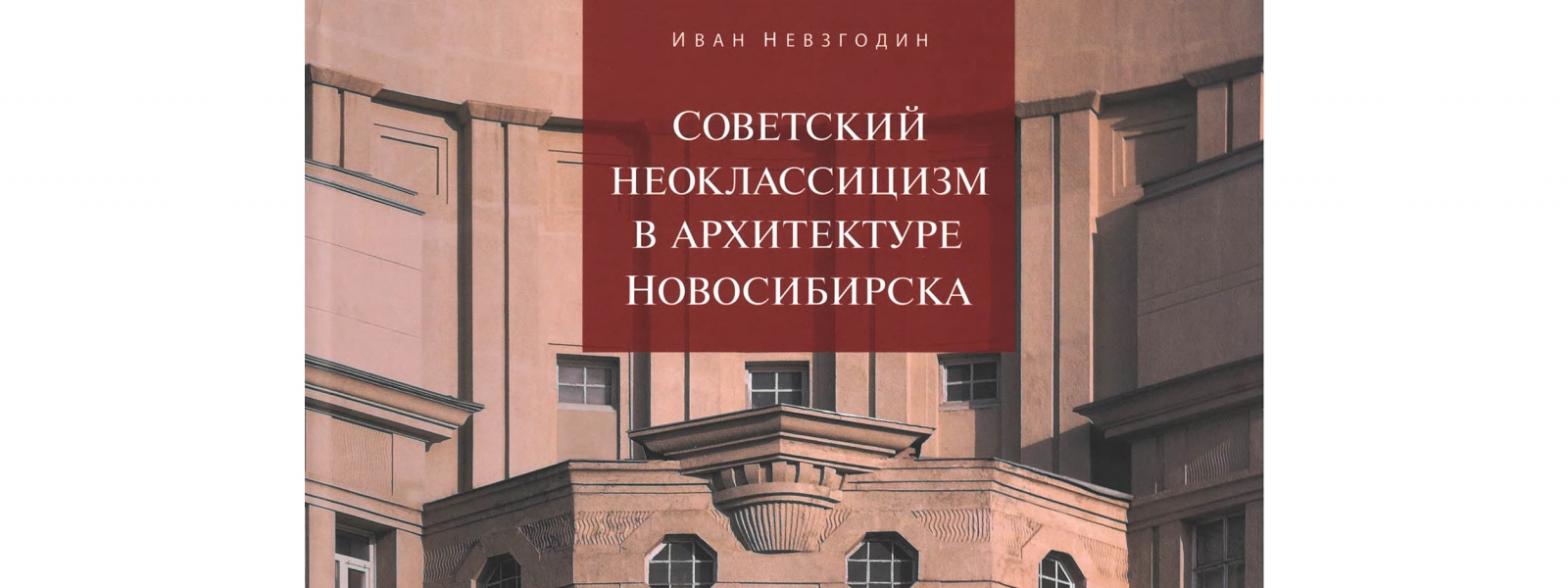 work-Монография «Советский неоклассицизм в архитектуре Новосибирска»