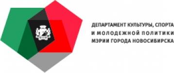 партнер - Департамент культуры, спорта и молодежной политики мэрии Новосибирска